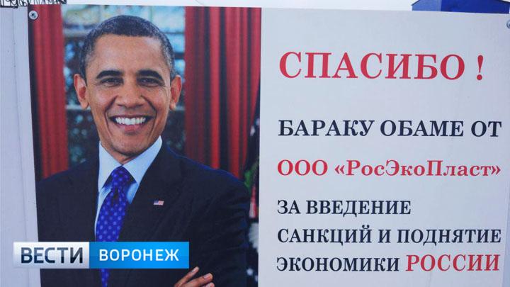 Россошанское предприятие поблагодарило Барака Обаму за экономические успехи России