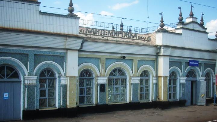 Блогер: Как Кантемировка «потеряла» имя в расписании железнодорожных станций?