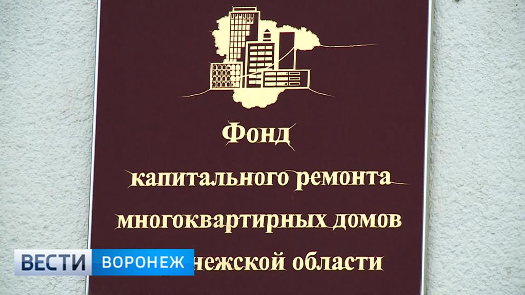 Воронежский фонд капремонта начал массово подавать в суд на должников по платежам