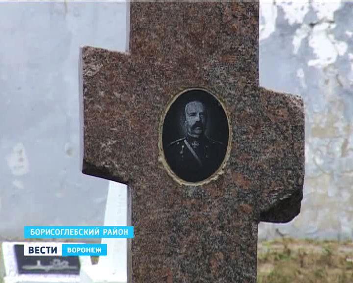 Борисоглебцы увековечили память генерала царской армии Николая Ахвердова