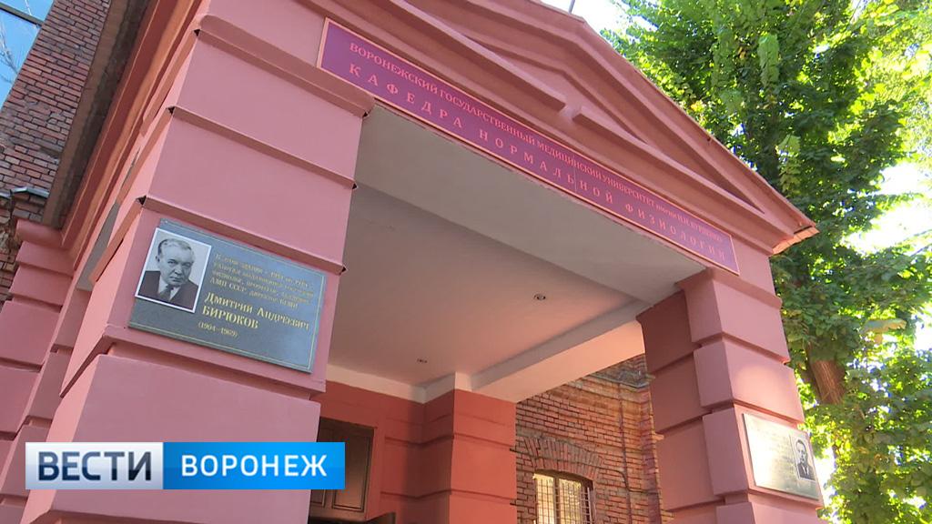 На корпусе Воронежского медуниверситета открыли две мемориальные доски