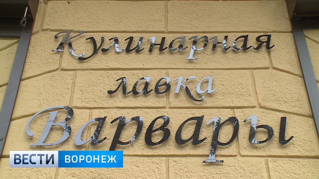Воронежская кулинарная лавка может лишиться названия из-за жалобы столичных конкурентов