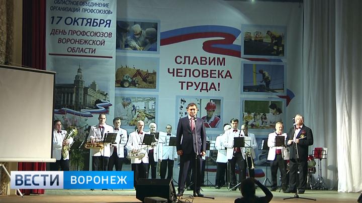 Профсоюзы Воронежской области впервые отметили профессиональный праздник