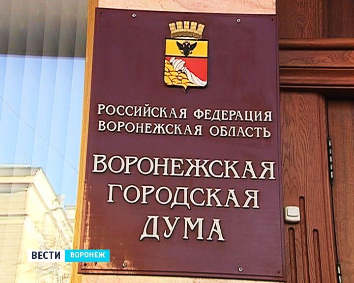 В Воронежской Гордуме сегодня назначат дату проведения слушаний по смене системы назначения мэра