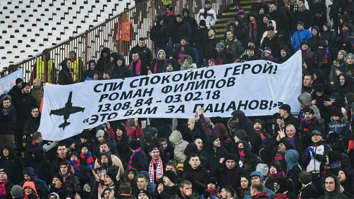 Фанаты ЦСКА почтили в Сербии память воронежского лётчика