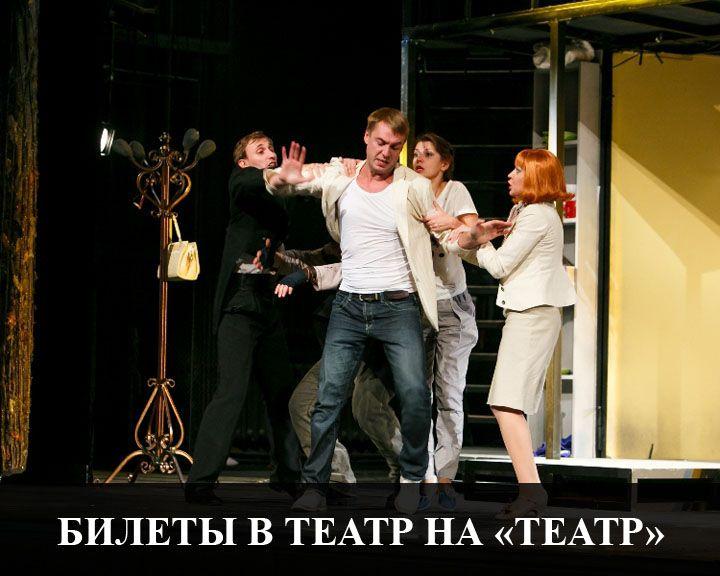 Двое воронежцев смогут бесплатно попасть на спектакль «Театр»
