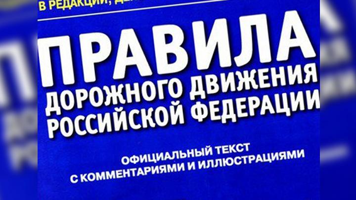 Новые дорожные знаки и запреты. Как изменились ПДД в России