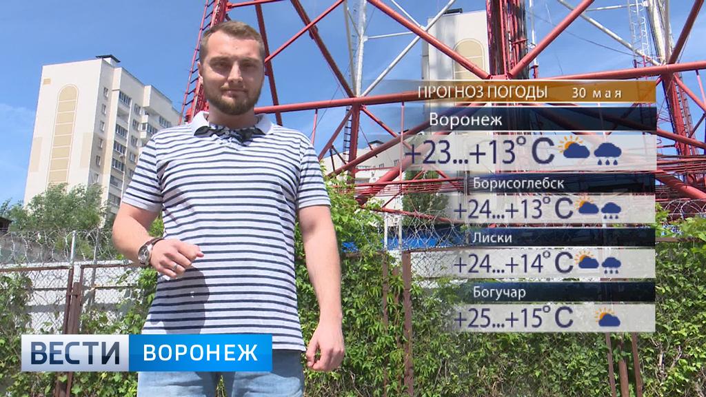 Прогноз погоды с Ильёй Савчуком на 30.05.17