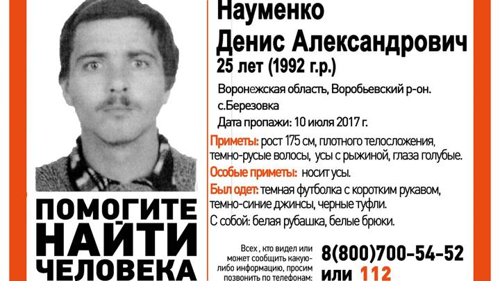 В Воронежской области волонтёры попросили помощи в поисках 25-летнего парня