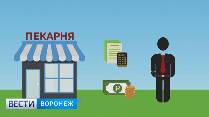 Воронежцам рассказали, как создать бизнес без накоплений и кредитов