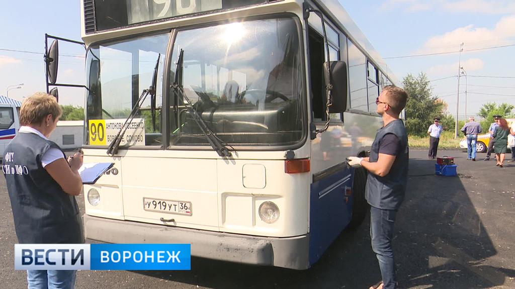В Воронеже выхлопные газы автобусов 90 маршрута проверили на вредные вещества