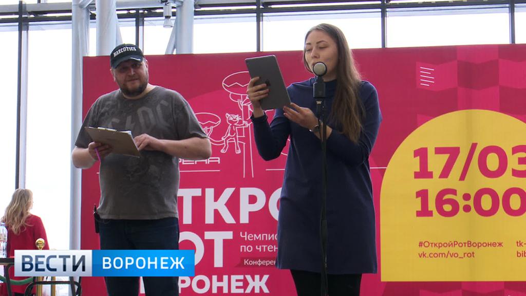 Воронежцы установили рекорд на чемпионате по выразительному чтению