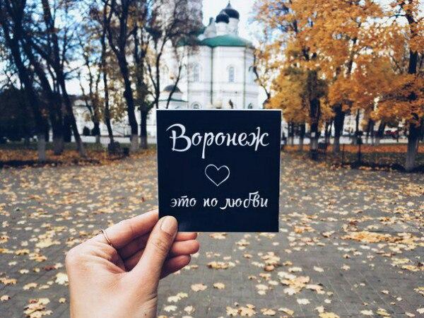 Горожане порекомендовали известному блогеру, на что обратить внимание в Воронеже