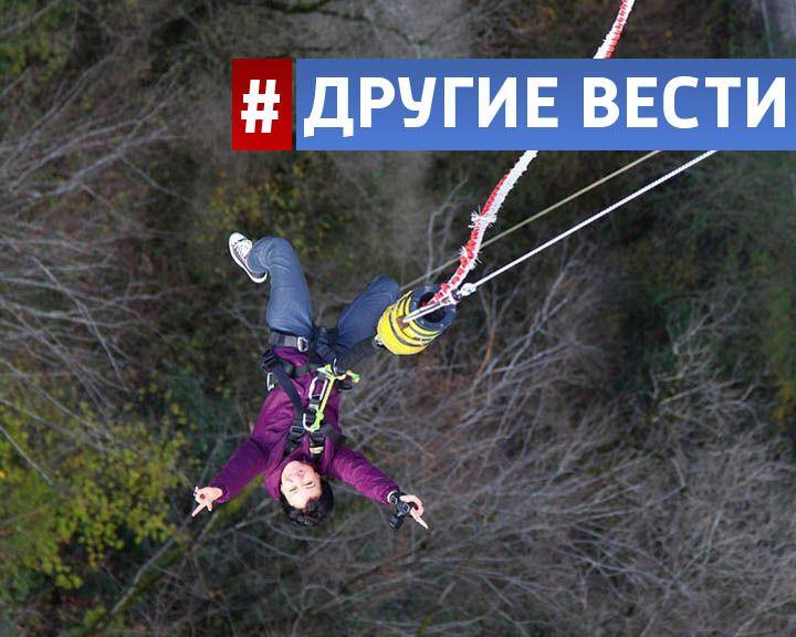 ВИДЕО: В Сочи девушка, прикованная к инвалидной коляске, прыгнула с высоты более 200 метров