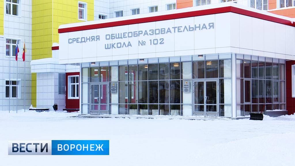 В мэрии Воронежа рассказали, сколько первоклашек примут в школу №102