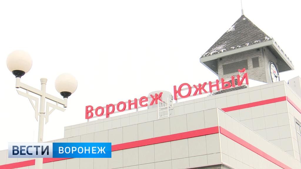 Новое здание вокзала «Воронеж Южный» на станции «Придача» откроют уже в мае
