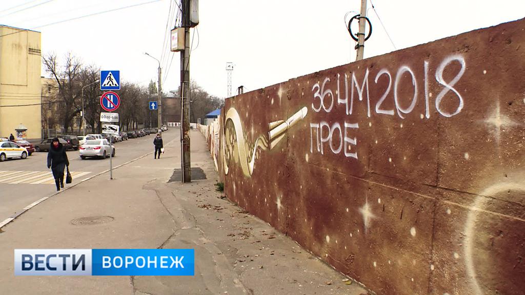 Хулиганы исписали сразу несколько граффити в центре Воронежа