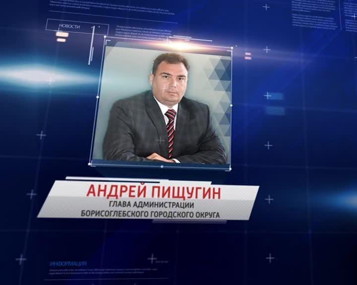 Мэр Борисоглебска неожиданно ушёл в отставку