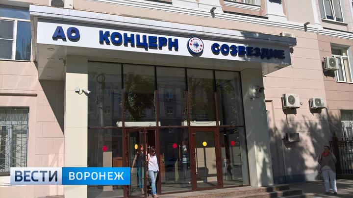 Александр Якунин покинул пост гендиректора воронежского концерна «Созвездие»