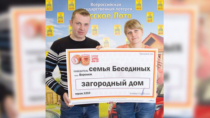 Выигравшая в лотерею воронежская семья рассказала, на что потратит деньги