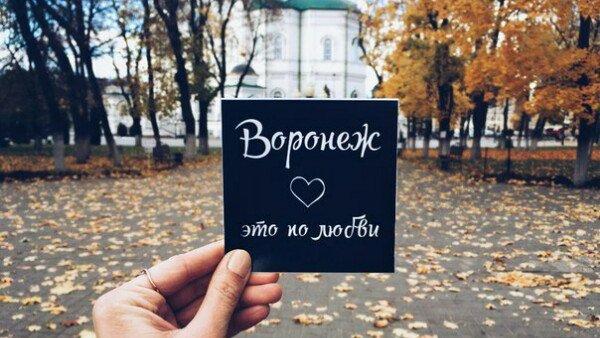 Воронежцы могут внести предложения по благоустройству общественных мест