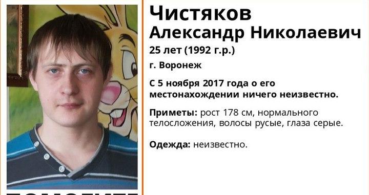 В Воронеже начали поиск пропавшего два месяца назад 25-летнего мужчины