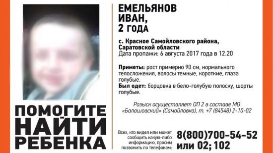 В селе на границе с Воронежской областью исчез 2-летний малыш