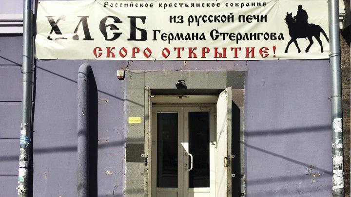 В Воронеже откроется магазин, где хлеб стоит от 750 рублей и где «не рады» геям
