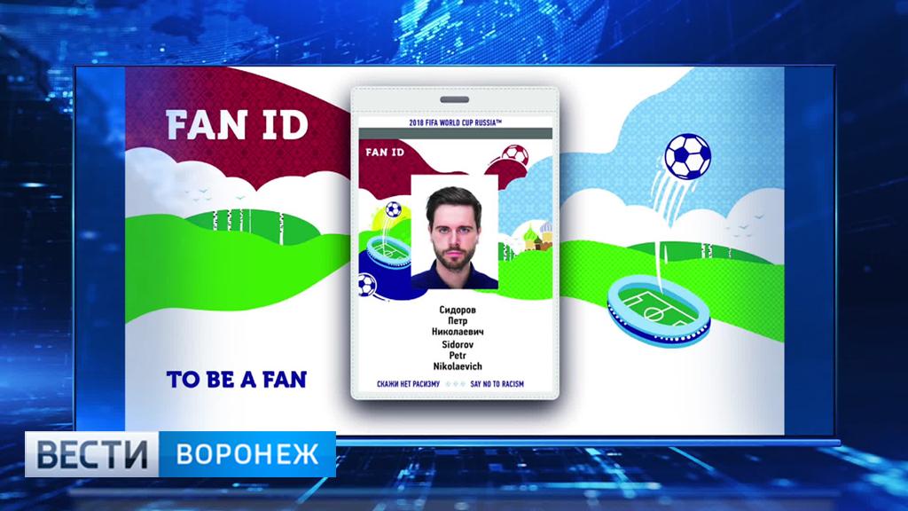 В Воронеже начали выдавать паспорта болельщиков ЧМ-2018