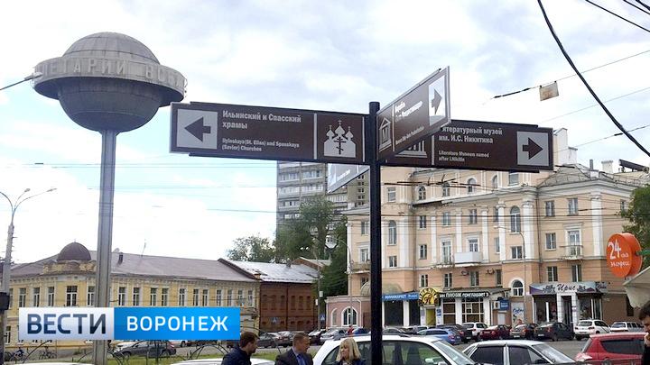 В Воронеже появятся указатели к достопримечательностям города