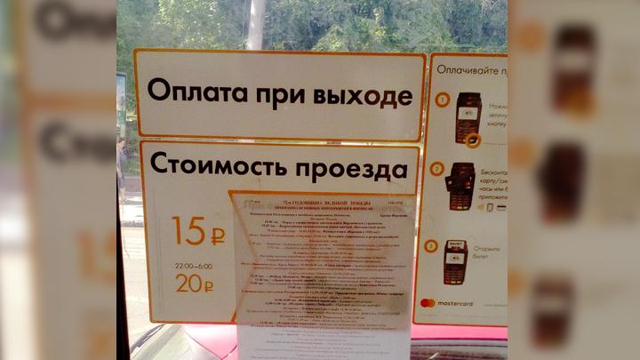 В Воронеже уволили водителя троллейбуса, заклеившего скидку за оплату проезда картой