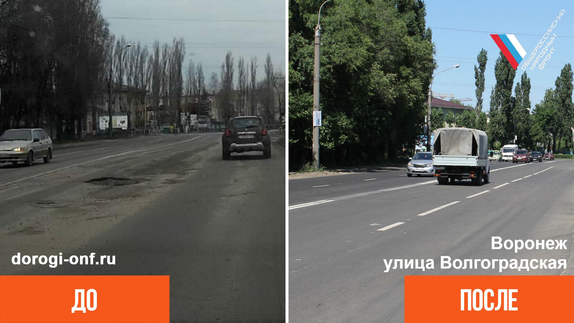 В Воронеже отремонтировали 4 улицы с «Карты убитых дорог»