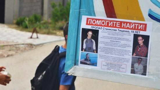 Папа пропавшего в Крыму студента из Воронежа: «Делать выводы о гибели Стаса преждевременно»