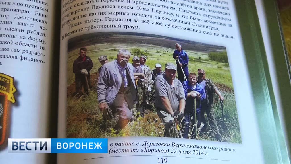 В Богучаре вышла книга известного командира поискового отряда «Память»