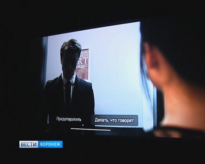 Воронежцам доверят самостоятельно выбрать финал первого интерактивного фильма