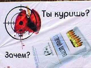 """Активисты движения """"Наши"""" провели акцию против курения"""