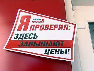 """Активисты """"Единой России"""" ведут борьбу с ценами на гречку"""