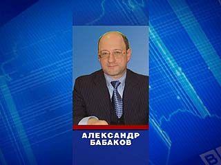 Александр Бабаков: бюджет-2010 станет самым социальным за всю историю России