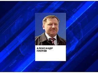 Александр Глотов покинул свой пост