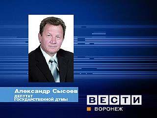 Александр Сысоев досрочно сложил с себя полномочия депутата Госдумы России