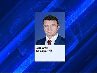 Алексей Бродецкий ушёл в отставку - связано это с его переездом в Москву