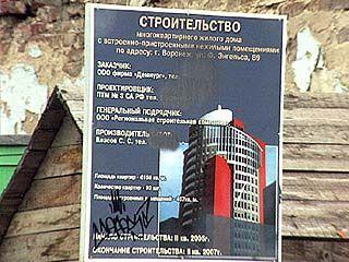 Архстройнадзор провел проверку строительных объектов Воронежа