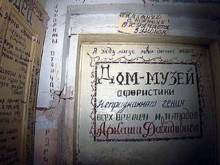 Аркадий Давидович устроил в собственной квартире Музей афористики