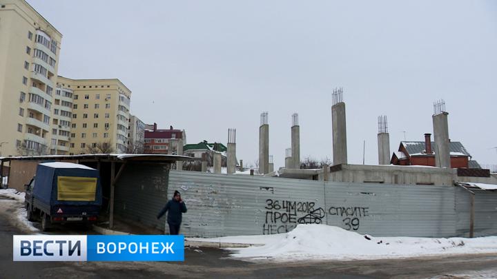 Воронежские следователи завели уголовное дело из-за скандальной стройки дома на улице Марата