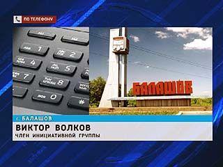 Балашовцы мечтают о присоединении Балашова к Воронежской области