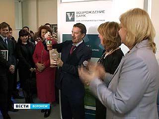 """Банк """"Возрождение"""" открыл своё представительство в Воронеже"""