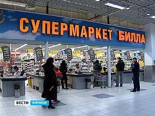 """Биоп"" официально переименован в ""Биллу"""