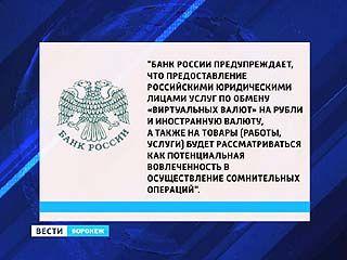Биткоины остаются виртуальными - в Воронеже такие деньги, по совету Центробанка, не признают