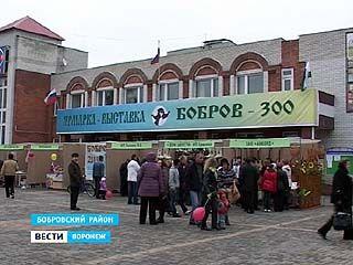 Бобров отметил 300-летний юбилей
