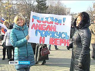Более 5 тысяч воронежцев вышли отпраздновать День народного единства